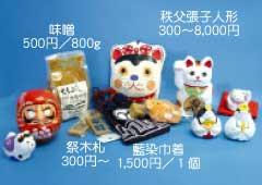 張子人形・木札・巾着・味噌