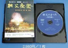DVD秩父まつり総集編