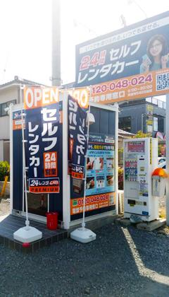24レンタカー西武秩父駅前店